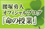 腰塚勇人オフィシャルブログ「命の授業」