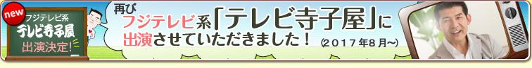 フジテレビ「テレビ寺子屋」に出演決定!
