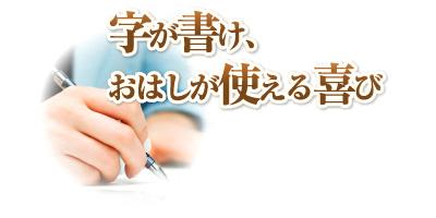 字が書け、おはしが使える喜び